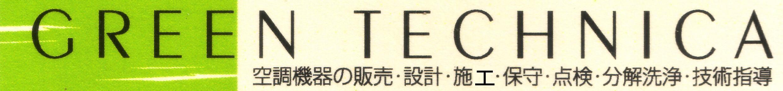 【空調機器】有限会社グリーンテクニカ【名古屋】